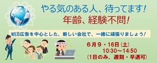 18.6.9・16会社体験.1.jpg