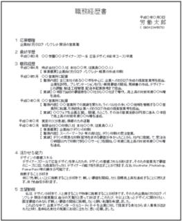 職務経歴書.png
